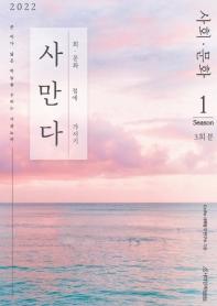 사회 문화 Season. 1 봉투모의고사(3회분)(2022대비)