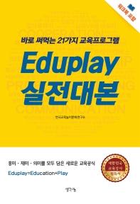 Eduplay 실전 대본