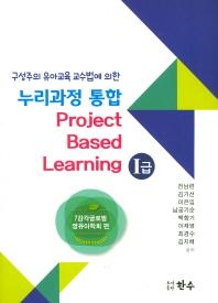 구성주의 유아교육 교수법에 의한 누리과정 통합 Project Based Learning 1급