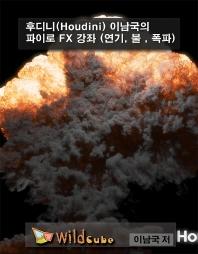 후디니(Houdini) 이남국의 파이로 FX 강좌 (연기, 불 , 폭파)(USB)
