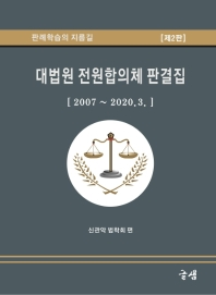 대법원 전원합의체 판결집