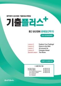 중학 영어 중2-2 내신대비 문제집(비상 김진완 문제편)(2020)