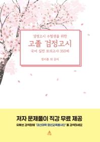 고졸 검정고시 국어 실전 모의고사 350제(2021)