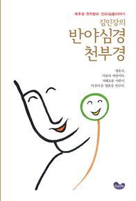 김인강의 반야심경 천부경
