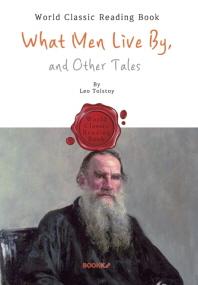 사람은 무엇으로 사는가? : What Men Live By, and Other Tales (영문판)
