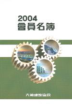 회원명부 2004 (대한건설협회)