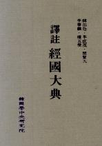 역주 경국대전(주석편)(국역총서 86-1)