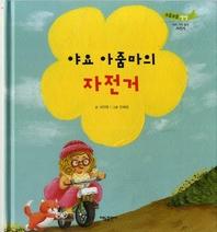 야요 아줌마의 자전거_부릉부릉 쌩쌩 04