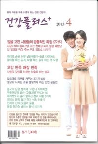 건강플러스 2013년 4월호