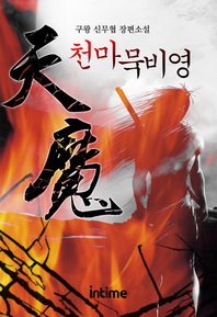 천마 묵비영. 5-3(완결)