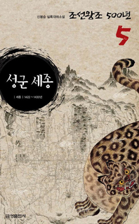 실록대하소설 조선왕조500년 5.성군 세종