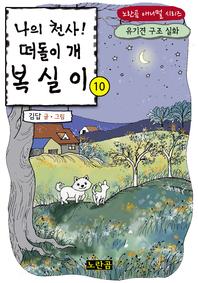 나의 천사! 떠돌이 개 복실이 10   유기견 구조 실화 - 노란곰 애니멀 시리즈