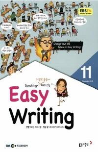 이지 라이팅(Easy Writing)(방송교재 2015년 11월)