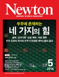 뉴턴 Newton 2016년 5월호