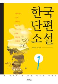 한국 단편소설. 1