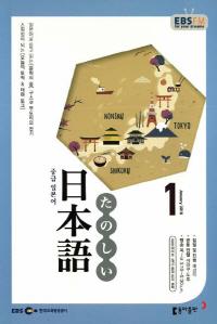 중급 일본어(방송교재 2018년 1월)
