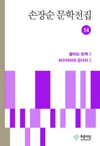 손장순 문학전집 14권 - 창작집 불타는 빙벽 / 허수아비와 근사치