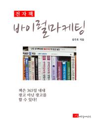 전자책 바이럴마케팅