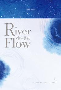 리버 플로(River Flow). 2
