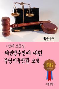 채권양수인에 대한 부당이득반환 소송 (판례 모음집)