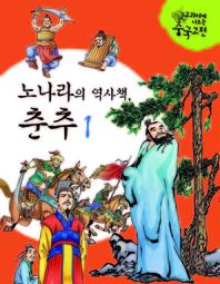 노나라의 역사책, 춘추 I