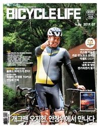 자전거생활 2019년 7월호