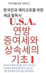 한국인과 재미교포를 위한 세금 필독서: U.S.A. 연방 증여세와 상속세의 기초. 1