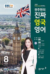 권주현의 진짜 영국 영어(EBS 방송교재 2020년 8월)
