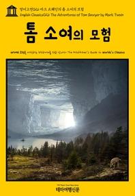 영어고전026 마크 트웨인의 톰 소여의 모험(English Classics026 The Adventures of Tom Sawyer by Mark Tw