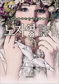 노자영 時1. 가슴을 울리는 한국문학 時 022
