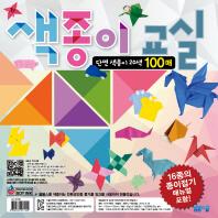 색종이 교실(단면 색종이 20색 100매)(인터넷전용상품)