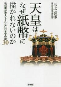 天皇はなぜ紙幣に描かれないのか 敎科書が敎えてくれない日本史の謎30