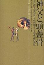 神父と頭蓋骨 北京原人を發見した「異端者」と進化論の發展