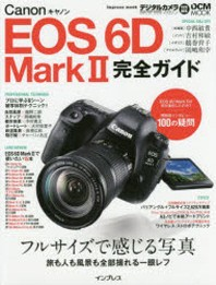 CANON EOS 6D MARK2完全ガイド フルサイズで感じる寫眞 旅も人も風景も全部撮れる一眼レフ