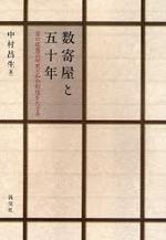 數寄屋と五十年 茶の建築の硏究と和の創造をたどる