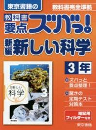 敎科書要点ズバっ!新編新しい科學 東京書籍の 3年