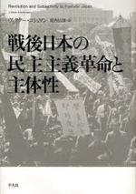 戰後日本の民主主義革命と主體性