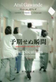豫期せぬ瞬間 醫療の不完全さは乘り越えられるか