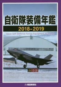 自衛隊裝備年鑑 2018-2019