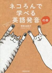 ネコろんで學べる英語發音の本