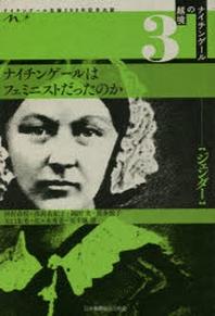 ナイチンゲ-ルはフェミニストだったのか ナイチンゲ-ル生誕200年記念出版
