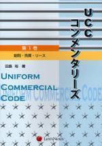 UCCコンメンタリ―ズ 第1卷