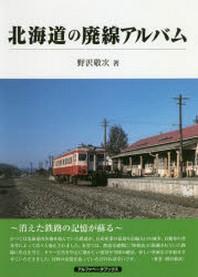 北海道の廢線アルバム