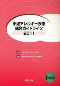 小兒アレルギ―疾患總合ガイドライン 2011