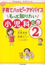 子育てハッピ―アドバイスもっと知りたい小兒科の卷 2