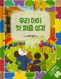 우리 아이 첫 퍼즐 성경: 노아의방주