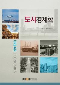 도시경제학(2학기, 워크북포함)