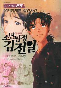 소년탐정 김전일. 23