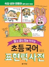초등 국어 표현력 사전