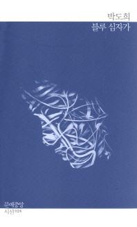 블루 십자가